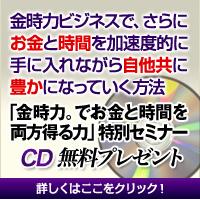 金時力。でお金と時間を両方得る力 特別セミナー CD無料プレゼント