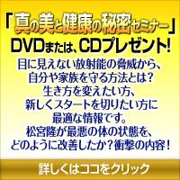 「真の美と健康の秘密セミナー」DVDまたは、CDプレゼント