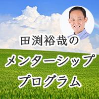 田渕裕哉のメンターシップ・プログラム